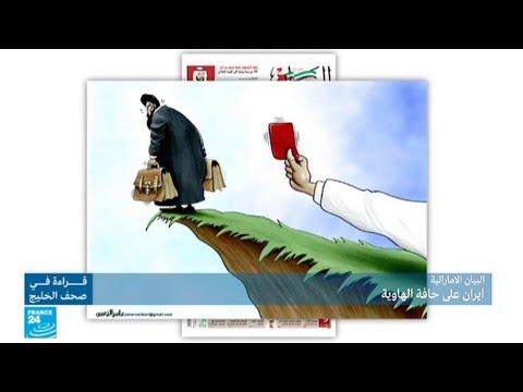 عامر الزعبي يختار رسمًا تصوريًا يرى فيه أنّ إيران على حافة الهاوية