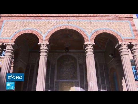 بيت من عصر الدولة البهلوية في طهران يتحوّل إلى متحف للتراث