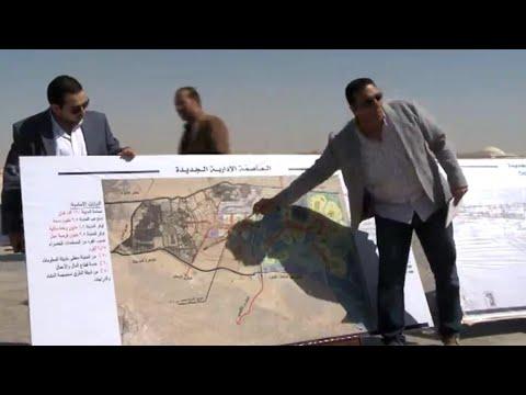 عمل متواصل في مشروع العاصمة الجديدة في مصر