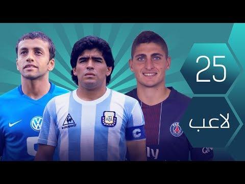أقصر نجوم كرة القدم في التاريخ
