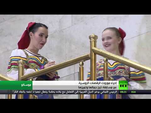 مسابقة لإحياء الرقص الشعبي الروسي