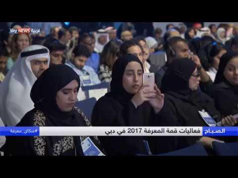 تواصل فعاليات قمة المعرفة 2017 في دبي