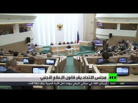 شاهد مجلس الاتحاد الروسي يقر قانون الإعلام الأجنبي