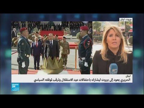 شاهد الحريري يشارك في احتفالات عيد استقلال لبنان
