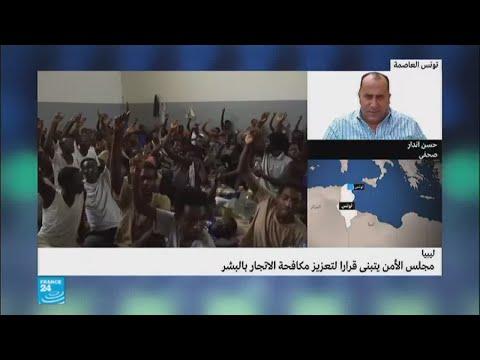 شاهد مجلس الأمن يتبنى قرارًا لمكافحة الاتجار بالبشر في ليبيا