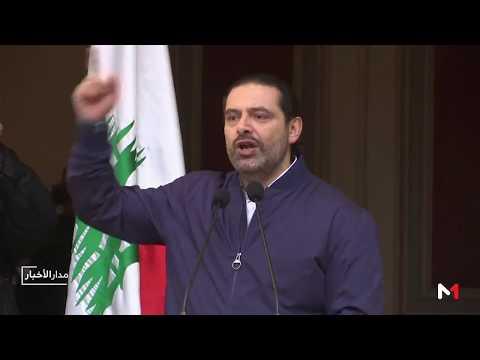 شاهد سعد الحريري يعلق استقالته استجابة لطلب الرئيس عون
