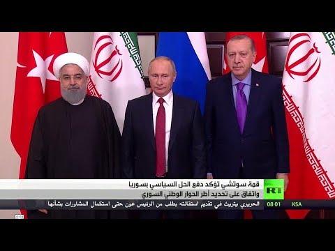 شاهد: قمة سوتشي تؤكّد دفع الحل السياسي في سورية