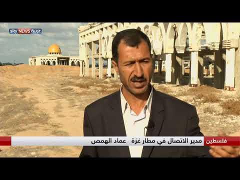 شاهد مطار غزة القديم يتحول لمكب للنفايات