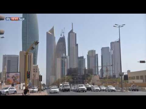 شاهد الأرباح المجمعة للشركات المدرجة تشهد تحسنًا في الكويت