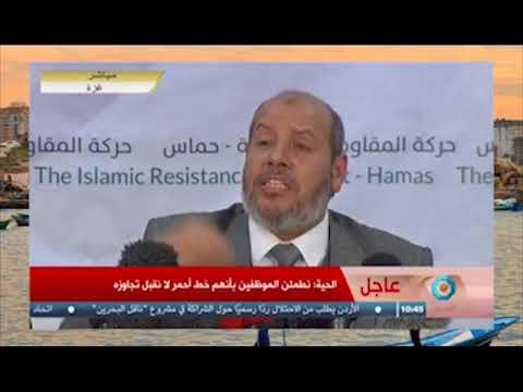 شاهد الحية يعلن أن الحكومة ملزمة بدفع مرتبات موظفي غزة