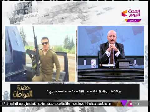 فيديو والدة النقيب مصطفى بدوى تبكي ابنها على الهواء مباشرة
