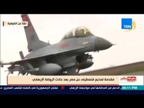 شاهد مُقدّمة لمذيع فلسطيني عن مصر بعد حادث الروضة المتطرّف