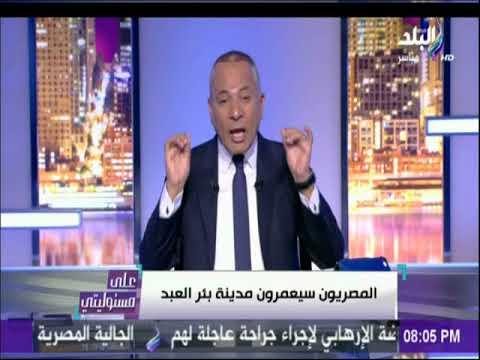 شاهد أحمد موسى يدعو جميع المصريين لأداء صلاة الجمعة في مسجد الروضة