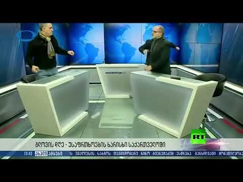 عراك على الهواء مباشرة عبر التلفزيون الجورجي