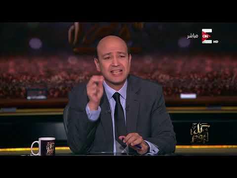 شاهد تعليق عمرو أديب على رحيل الفنانة شادية