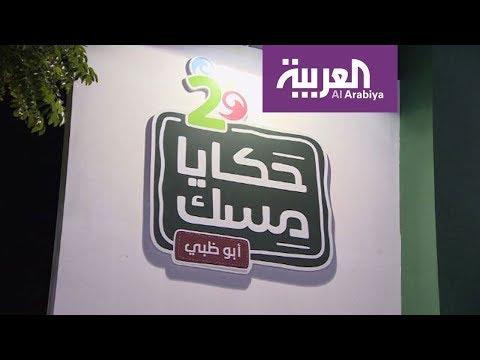 شاهد حكايا مسك في أبوظبي الإماراتية