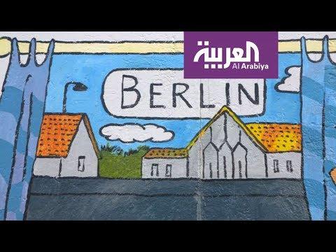 شاهد معرض الجهة الشرقية أحد آخر بقايا جدار برلين