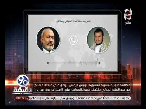 شاهد مكالمة هاتفية مُسرّبة بين علي صالح والحوثي بشأن الأموال المنهوب