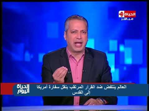 شاهد تامر أمين يُعلّق على نقل السفارة الأميركية للقدس