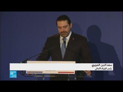 شاهد سعد الحريري يتحدّث عن تفاصيل مؤتمر دعم الجيش والاستثمار اللبنانيين