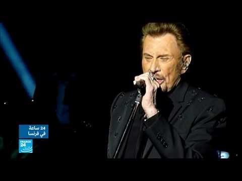 شاهد ردود فعل الفرنسيين على وفاة المغني جوني هاليداي