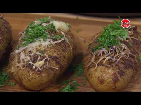 طريقة عمل بطاطس مخبوزة بالثوم والبارميزان