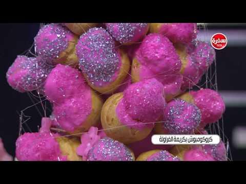 طريقة عمل كروكومبوش بكريمة الفراولة