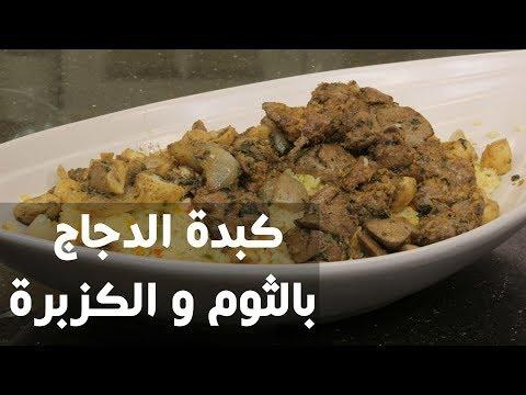 بالفيديو طريقة إعداد كبدة الدجاج بالثوم و الكزبرة