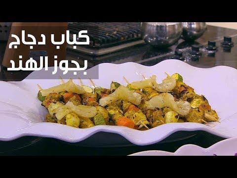 شاهد طريقة إعداد كباب دجاج مع نكهة جوز الهند