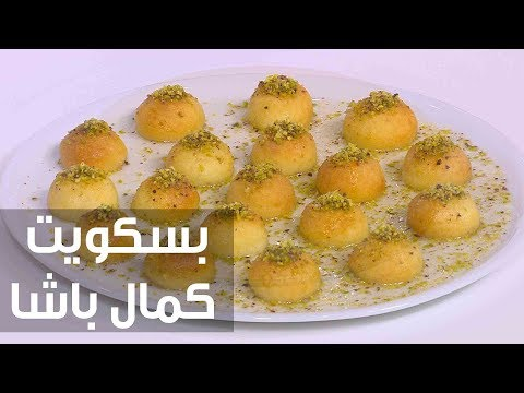 شاهد طريقة إعداد بسكويت كمال باشا