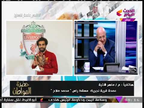 بالفيديو عمدة قرية محمد صلاح يكشف سبب نجاح الفرعون المصري