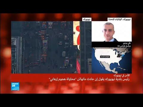 شاهد حادث مانهاتن محاولة هجوم متطرّف