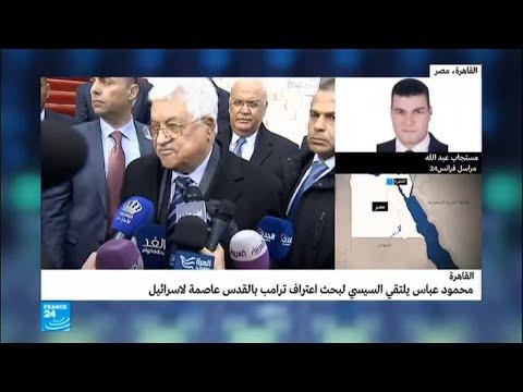 محمود عباس يلتقي السيسي لبحث تداعيات قرار ترامب