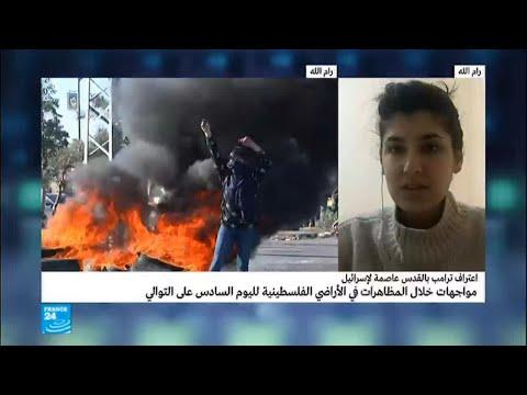 مواجهات عنيفة خلال مظاهرات في الأراضي الفلسطينية