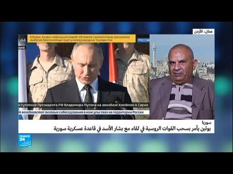 أهداف زيارة بوتين إلى قاعدة حميميم في سورية