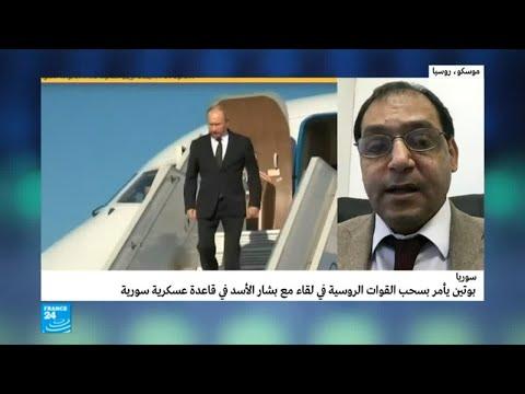بوتين يأمر بسحب القوات الروسية من سورية