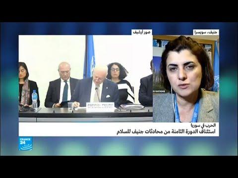 مستجدات الدورة الثامنة من محادثات جنيف للسلام