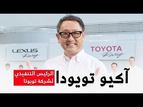 شاهد 8 معلومات عن الرئيس التنفيذي لشركة تويوتا اكيو تويودا وحياته وثروته