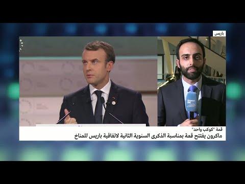 شاهد الرئيس الفرنسي يدعو إلى الالتزام باتفاق المناخ