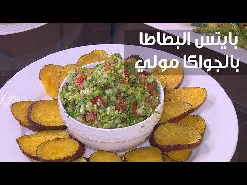 طريقة إعداد بايتس البطاطا بالجواكا مولي