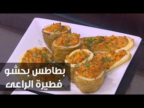 طريقة إعداد بطاطس بحشو فطيرة الراعي