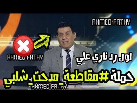 مدحت شلبي يعلّق على حملة مقاطعة برنامجه مساء الأنوار