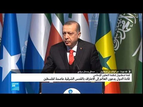 أسباب غياب العاهل السعودي سلمان بن عبد العزيز عن قمة إسطنبول