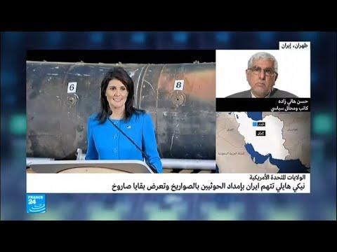 إيران تؤكّد أنّ اتهامات الولايات المتحدة لطهران باطلة