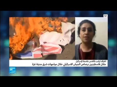 استشهاد فلسطينيين برصاص الجيش الإسرائيلي خلال مواجهات شرق غزة