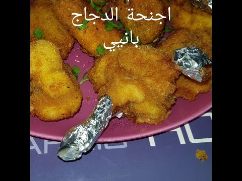 طريقة إعداد أجنحة الدجاج بانيي