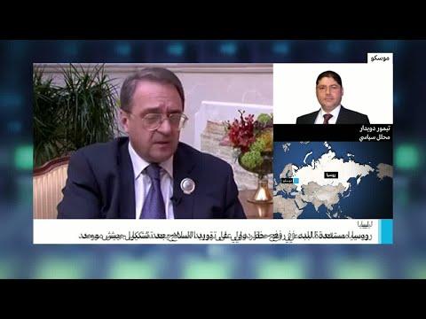 روسيا مستعدة للتعاون مع الولايات المتحدة لحل الملف الليبي