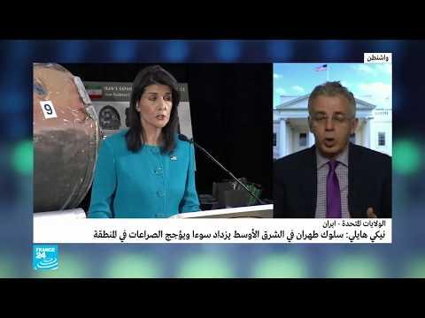 الولايات المتحدة تعرض أدلة على انتهاك إيران للاتفاق النووي