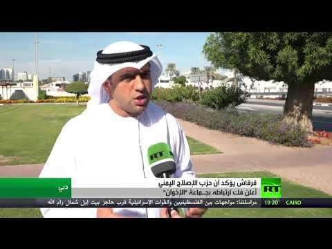 شاهد قرقاش يؤكّد أنّ الإصلاح اليمني يبتعد عن الإخوان