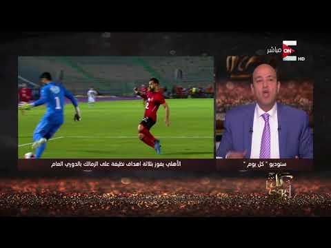 شاهد تعليق ناري من عمرو أديب على خسارة الزمالك من الأهلي